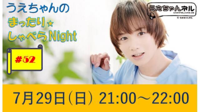 【まったりしゃべらNight】次回生放送は7月29日 (日) 21時からです!