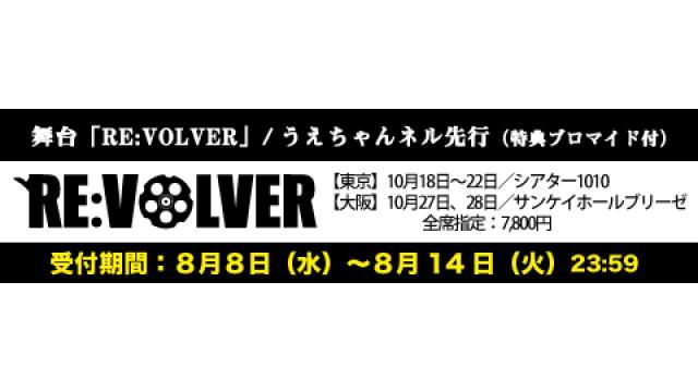《うえちゃんネル先行受付のお知らせ》舞台『RE:VOLVER』