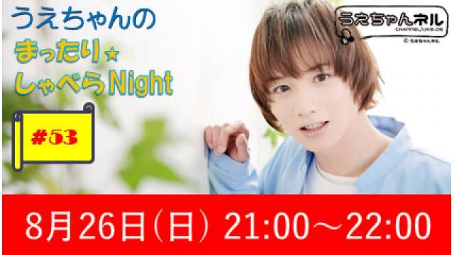 【まったりしゃべらNight】次回生放送は8月26日 (日) 21時からです!
