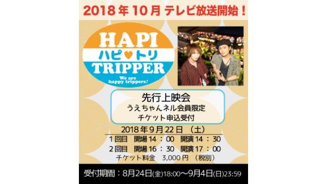 10月放送開始『ハピ♥トリ』先行上映会のお知らせ!
