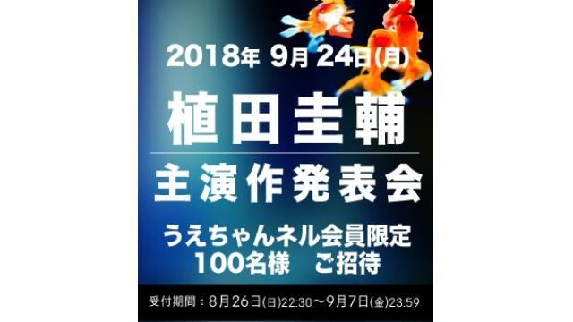 9月24日(月・祝)植田圭輔・新作舞台発表会のご招待につきまして