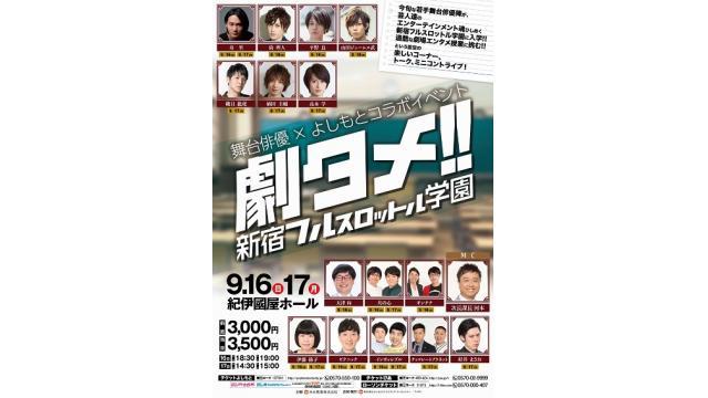 【出演情報】舞台俳優×よしもと『劇タメ!新宿フルスロットル学園』