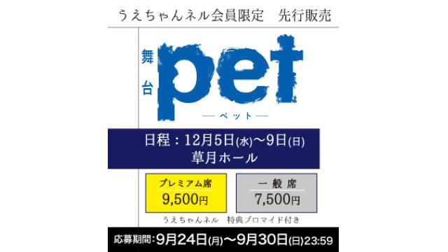植田圭輔主演プロジェクト『pet』発表&チケットのうえちゃんネル先行のおしらせ!