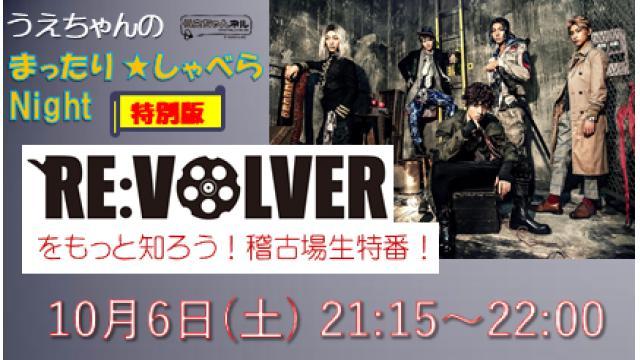 「まったりしゃべらNight《RE:VOLVER特番》」は10月6日 (土) 21時15分より!