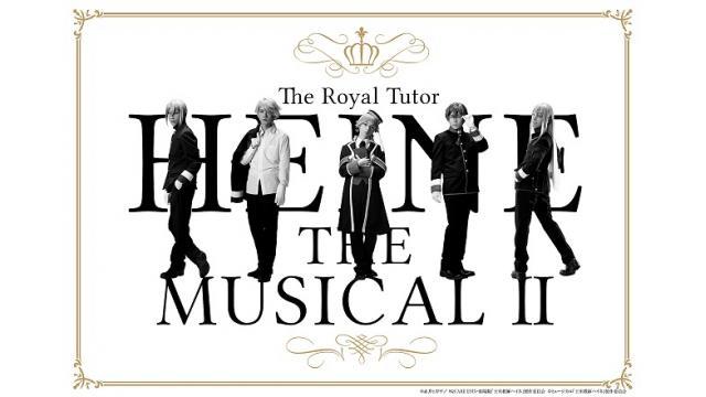 【出演情報】『王室教師ハイネ THE MUSICALⅡ』
