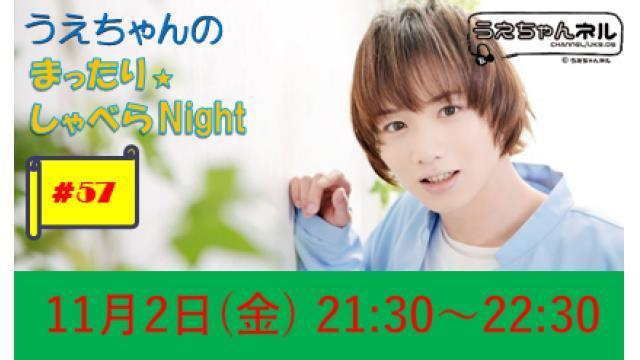 【まったりしゃべらNight】次回生放送は11月2日 (金) 21:30からです!