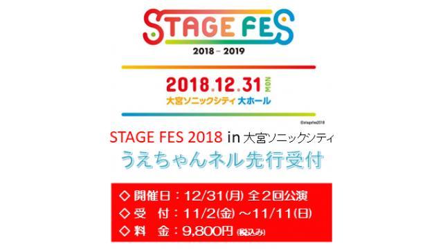 【情報解禁!】『STAGE FES 2018-2019』