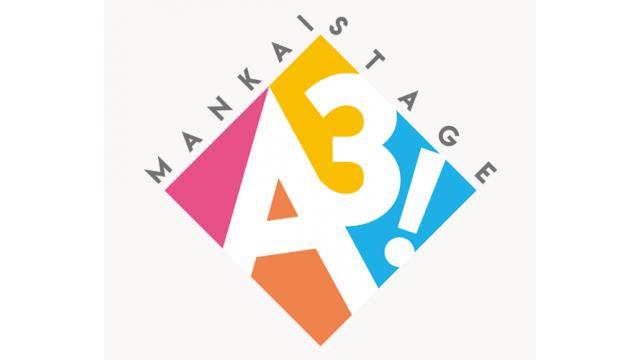 【出演情報】MANKAI STAGE『A3!』~AUTUMN & WINTER 2019~