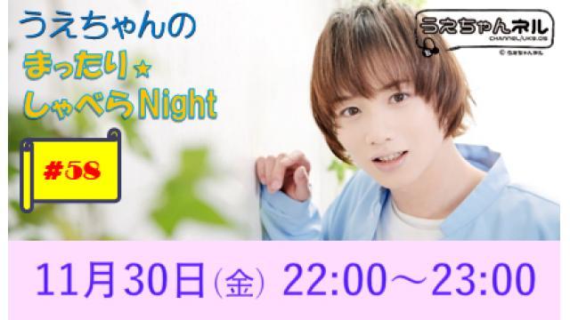 【まったりしゃべらNight】次回生放送は11月30日 (金) 22:00からです!