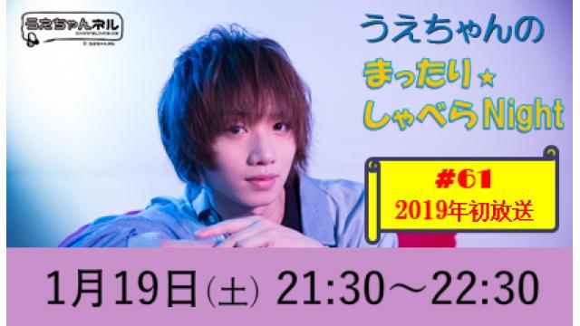 【まったりしゃべらNight】今年初放送は1月19日 (土) 21:30からです!