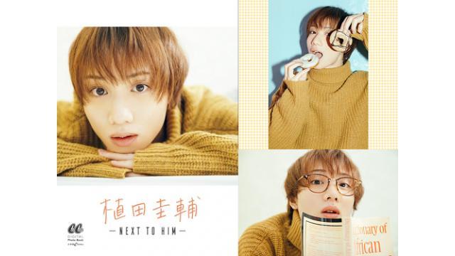 デジタルフォトブック『植田圭輔〜NEXT TO HIM〜』