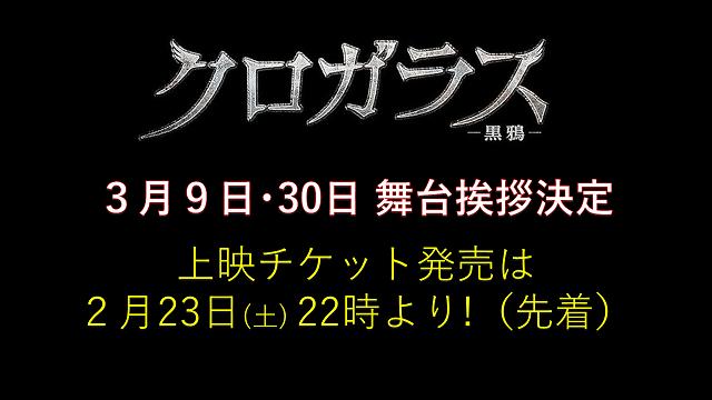 映画『クロガラス』舞台挨拶付き上映チケット販売のお知らせ!