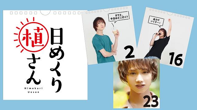 植田圭輔カレンダー『日めくり植さん』数量限定・追加受付のお知らせ!