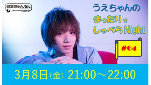 【まったりしゃべらNight】次回生放送は3月8日 (金) 21:00からです!