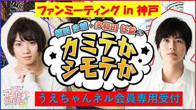 5/12開催『カミテかシモテか ファンミ in 神戸』うえちゃんネル会員向け販売のお知らせ