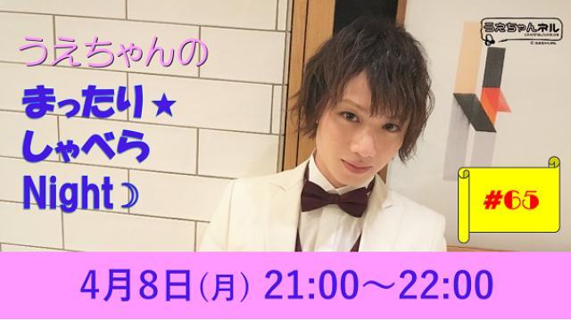 【まったりしゃべらNight】次回生放送は4月8日 (月) 21:00からです!