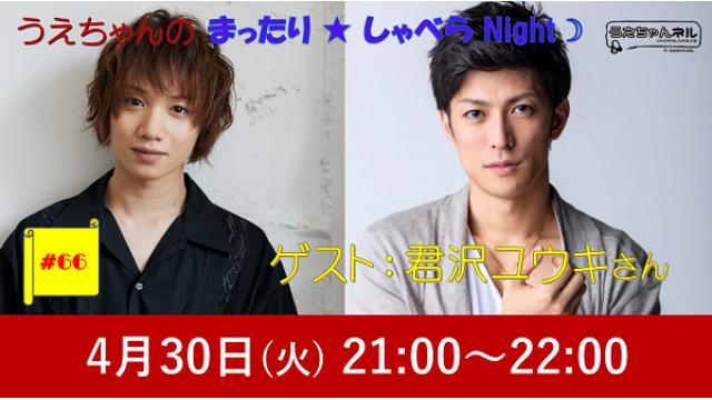 【まったりしゃべらNight】次回は4月30日 (火) 21:00~、ゲストは君沢ユウキさん!