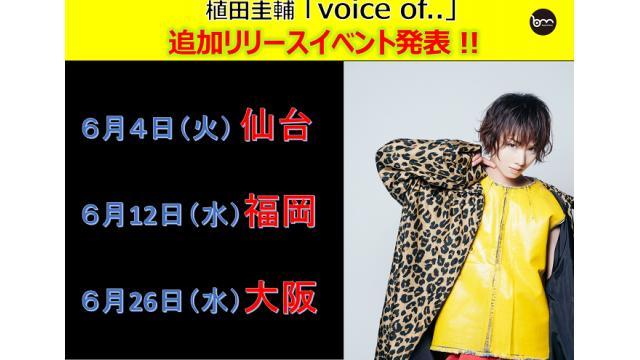 ♪『voice of..』追加リリースイベント発表!