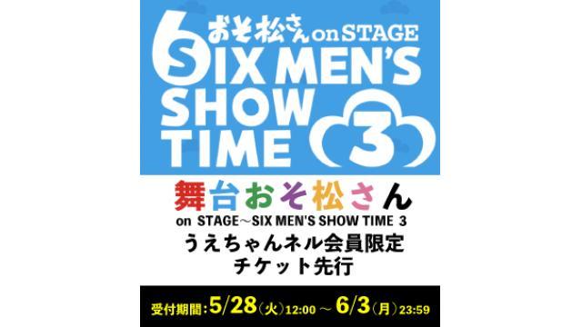『おそ松さん on STAGE~SIX MEN'S SHOW TIME3~』うえちゃんネル先行開始!