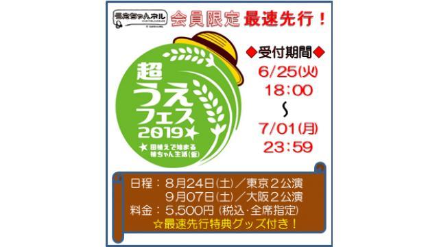 『超うえフェス2019』チケット最速先行開始のお知らせ!