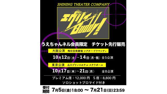 劇団シャイニング『エヴリィBuddy!』うえちゃんネル先行開始!