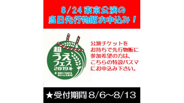8月24日開催『超うえフェス2019』東京公演の先行物販お申込みについて!