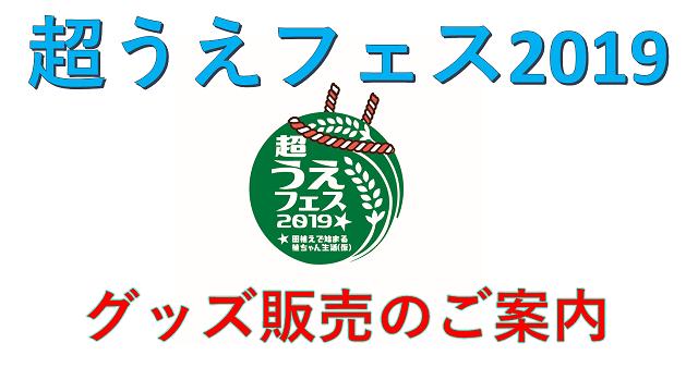 『超うえフェス2019』大阪公演グッズ販売の集合時間につきまして