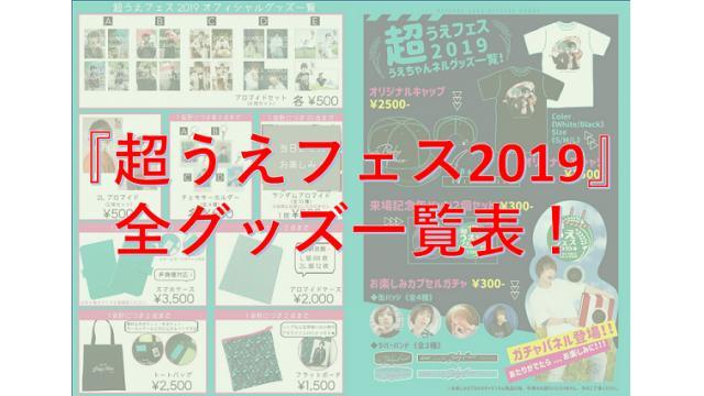 『超うえフェス2019』オフィシャル&うえちゃんネル物販・全商品一覧!
