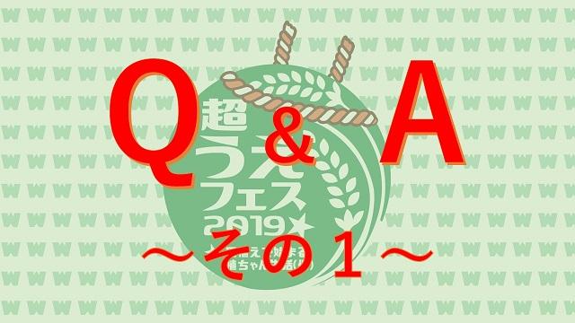 『超うえフェス2019』Q&A ~グッズ販売編~