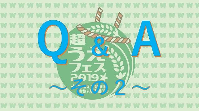 『超うえフェス2019』Q&A ~イベント全体編~