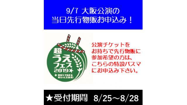 9月7日開催『超うえフェス2019』大阪公演の先行物販お申込みについて