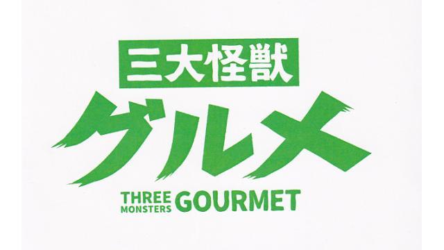 植田圭輔映画主演『三大怪獣グルメ (仮)』製作決定とクラウドファンディング開始のお知らせ