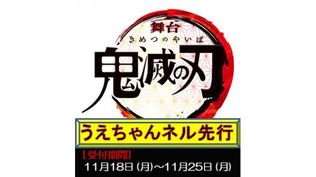 舞台「鬼滅の刃」うえちゃんネル先行受付開始!