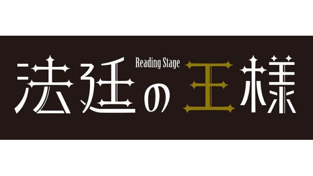 リーディングステージ『法廷の王様』出演&うえちゃんネル先行のお知らせ