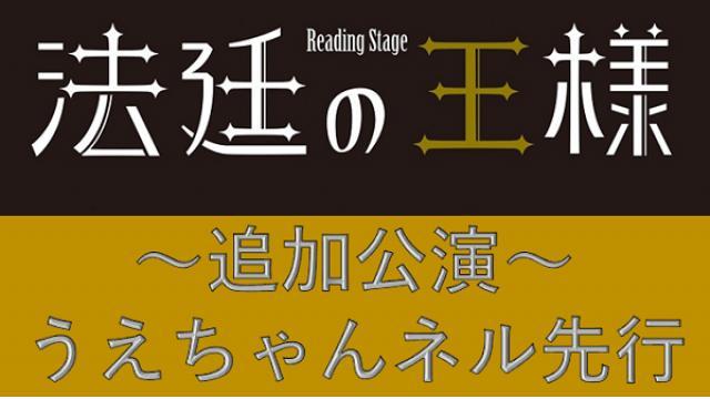 『法廷の王様』追加公演・うえちゃんネル先行のお知らせ