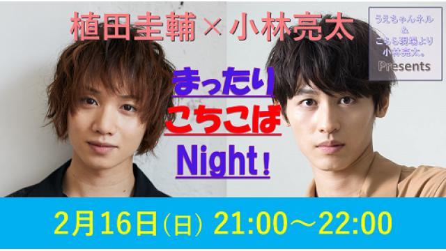 【情報更新】植田圭輔×小林亮太の「まったりこちこばNight!」番組URLはこちら
