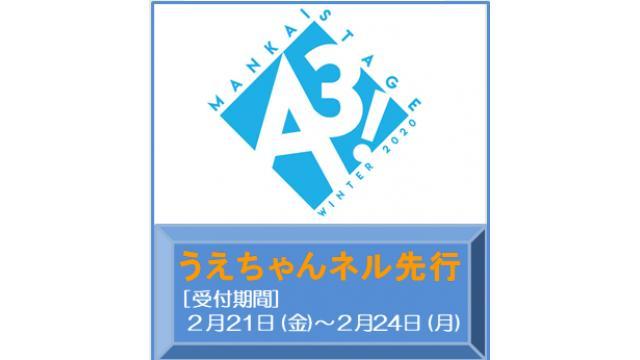 MANKAI STAGE「A3!」~WINTER2020~うえちゃんネル先行のお知らせ