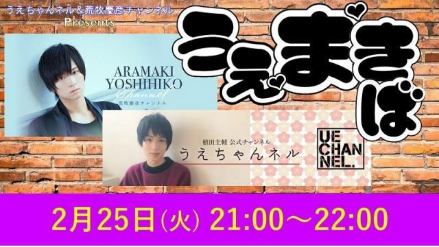 植田圭輔&荒牧慶彦の「うえまきば!」番組URLはこちらです!