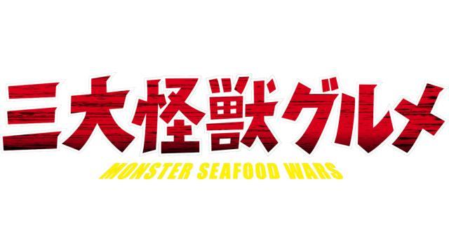 映画『三大怪獣グルメ』最新情報!