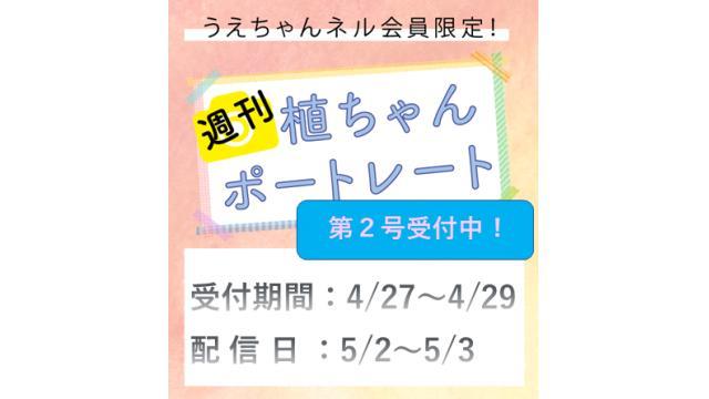 「週刊植ちゃんポートレート」第2号受付開始のおしらせ