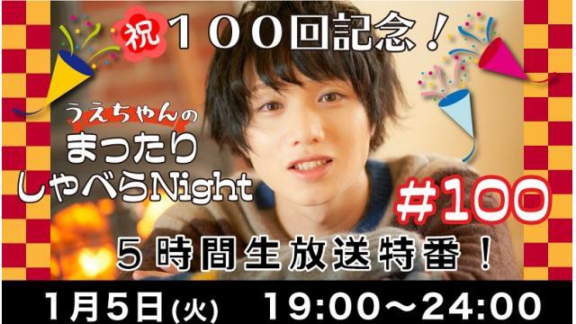 「まったりしゃべらNight」第100回は1月5日(火)19時~5時間SPです!