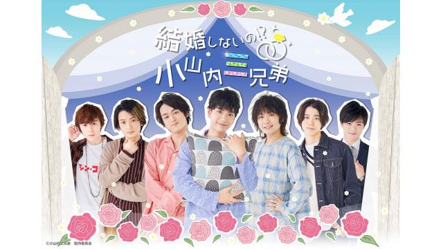 舞台『結婚しないの!? 小山内三兄弟』うえちゃんネル先行のお知らせ