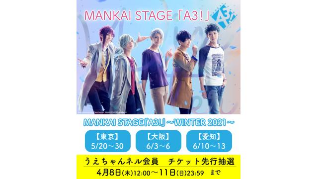 MANKAI STAGE「A3!」~WINTER2021~うえちゃんネル先行のお知らせ