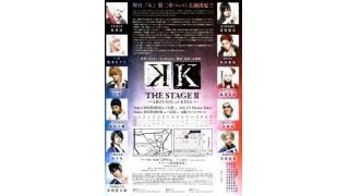【公演情報】舞台『K』THE STAGEⅡ -AROUSAL of KING-