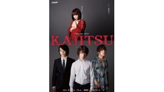 【チケット発売中】舞台『KAJITSU -過日-』