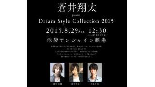 【公演情報】蒼井翔太 presents「Dream Style Collection 2015」