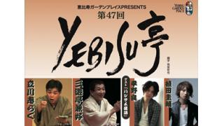 【出演&チケット情報】「第47回 YEBISU亭」ゲスト出演