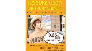 「KEISUKE UEDA BIRTHDAY SHOW!!!」ご来場の皆さまにご案内