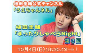 【まったりしゃべらNight】生放送は10月4日(日)19時30分からです!