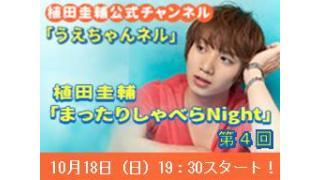 【まったりしゃべらNight #4】生放送は10月18日(日)19時30分からです!